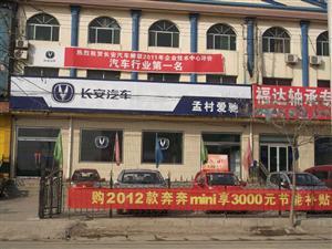 孟村爱驰汽车销售有限公司
