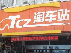 汉中4S汽车洗护店