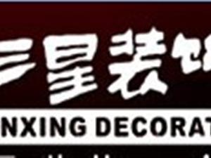 珠海三星装饰・余工设计师楼