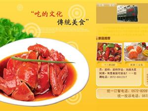 大方传统菜