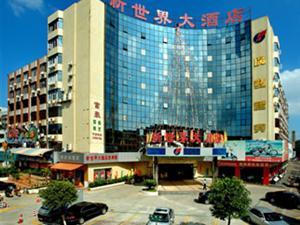 开平新世界大酒店