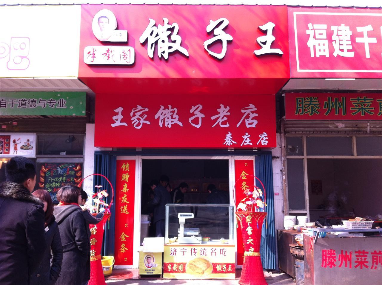 半截阁馓子王(王家馓子老店)秦庄店
