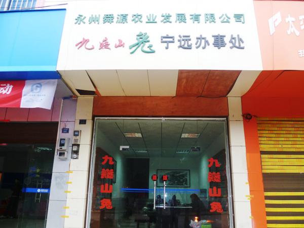 宁远县九嶷山兔业(永州舜源农业公司)