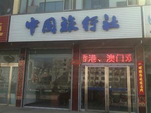 中国旅行社怀仁分公司