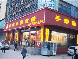 老北京面食馆
