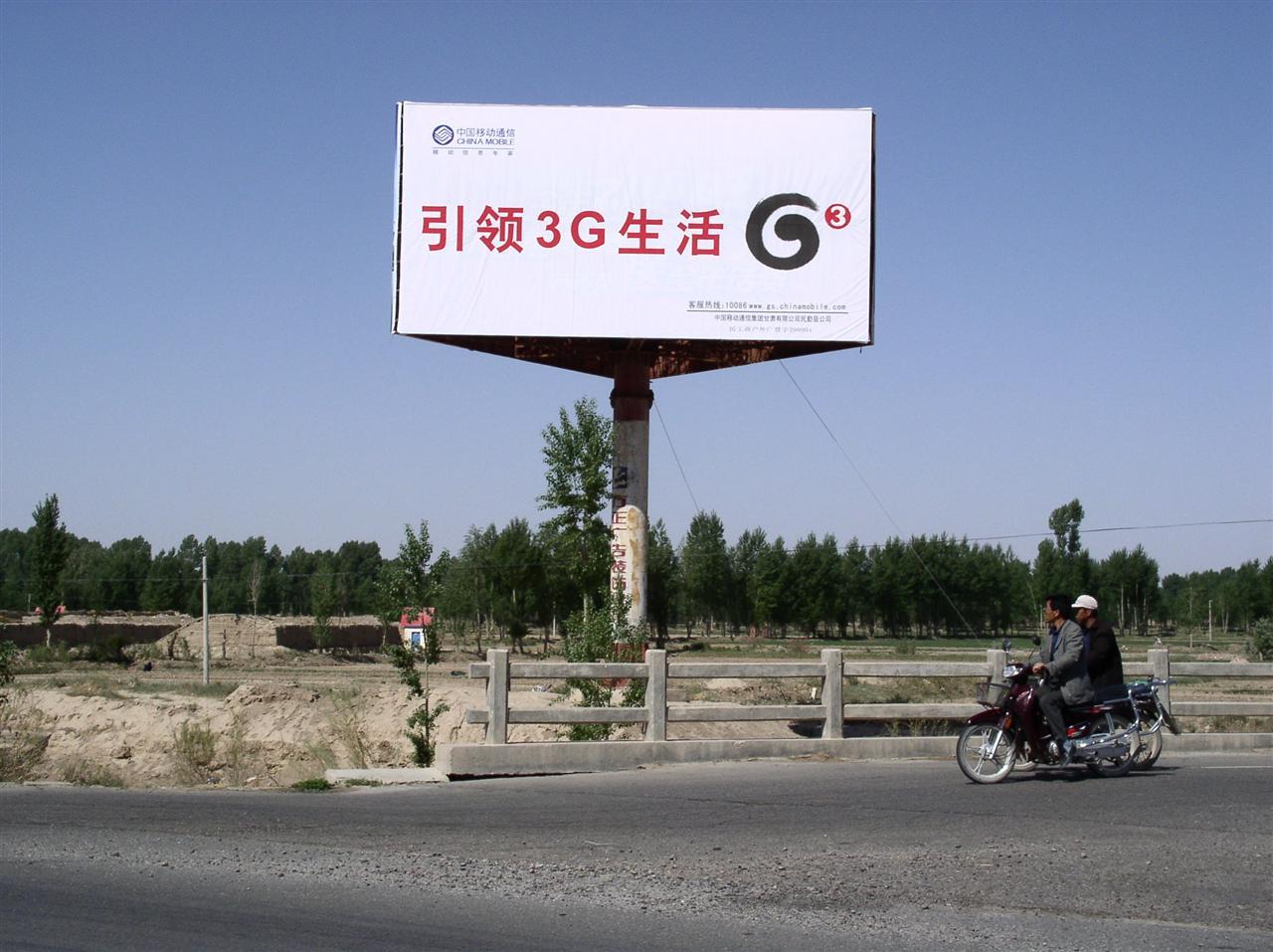 民勤移动公司广告