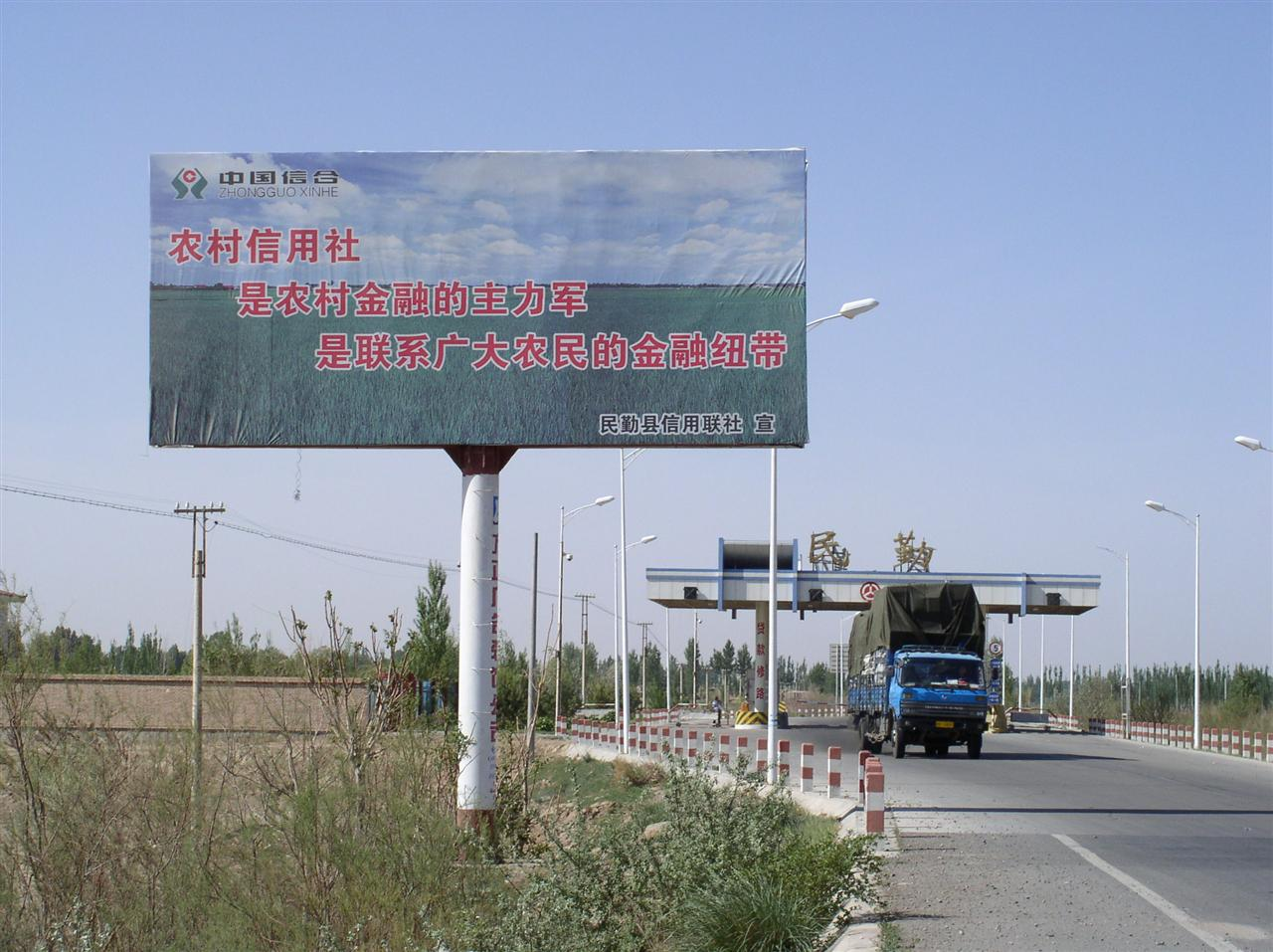 民勤信合广告