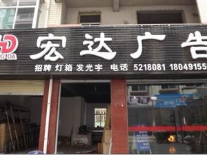 汉阴宏达广告