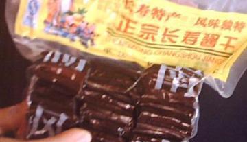 平江特产:长寿五香酱干