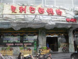 贝利巴西烤肉滨江店[惠城区]
