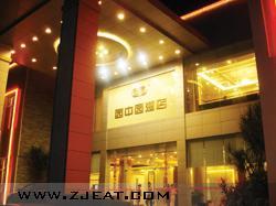 湛江园中园酒店