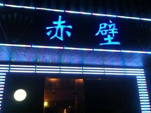 潮州赤壁酒吧