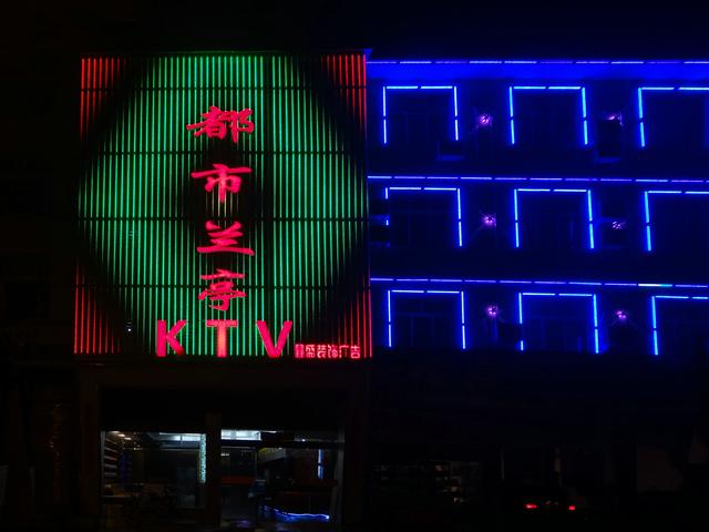 都市兰亭休闲娱乐会所
