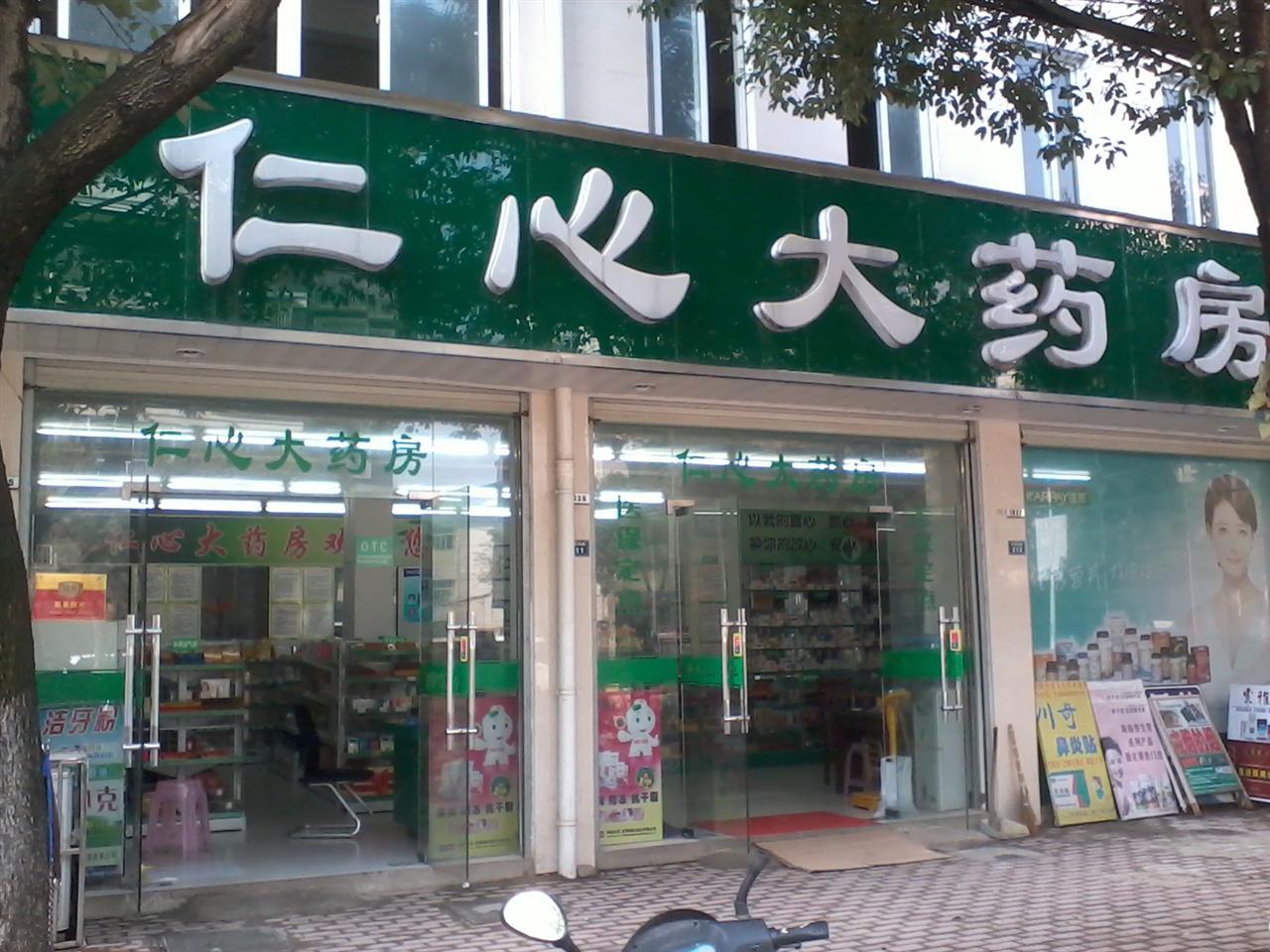 泾县仁心大药房