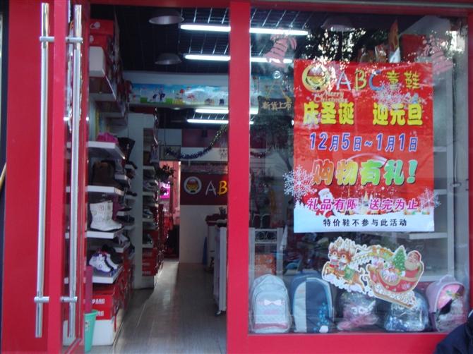ABC童鞋专卖店