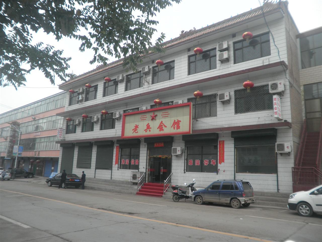 汾西县老兵会馆