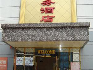 溧水商务酒店