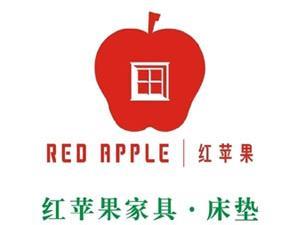 红苹果家具酒泉专卖店