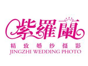 紫罗兰精致婚纱摄影