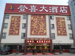 泗洪登喜大酒店