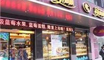 珠海蛋糕团购|珠海新麒麟蛋糕
