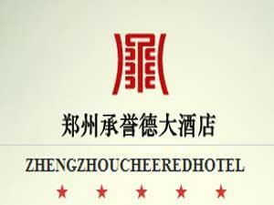 郑州承誉德大酒店
