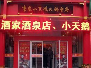 重庆小天鹅火锅酒泉店