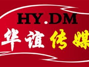 四海传媒(阳谷)有限公司