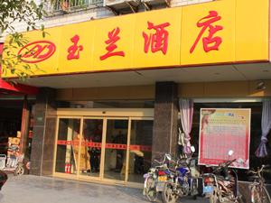 旬阳玉兰酒店