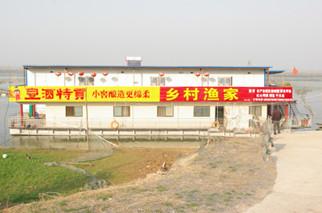 美高梅注册沱湖乡村渔家
