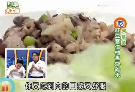 型男大主厨之红豆葱仁柚香炒鸡米