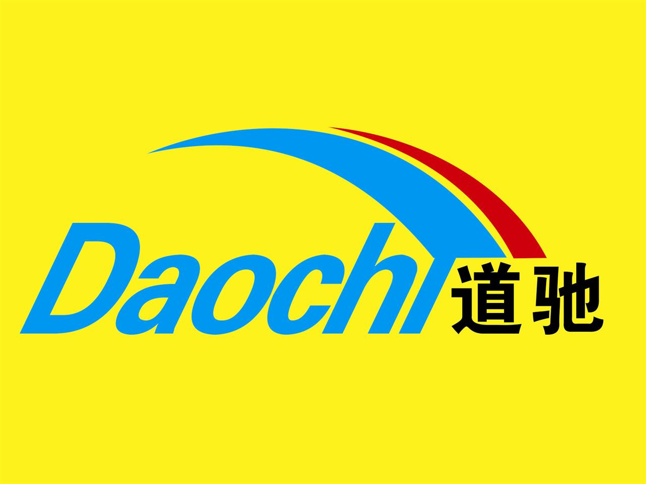 重庆市黔江区道驰商贸有限公司