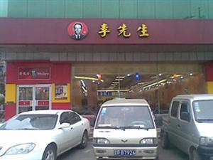 家电大厦餐厅2226365