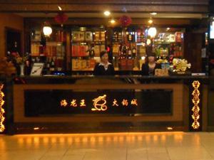 酒泉海龙王火锅