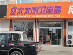 商河好太太厨卫电器专卖店