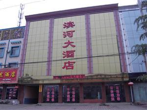 滨河大酒店