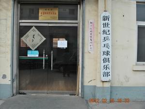 新世�o乒乓球俱�凡�