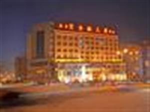 七台河市金融大厦大酒店