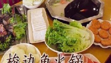 梭边鱼火锅