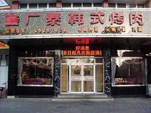 怀柔烤肉,北京鑫广泰韩式烤肉