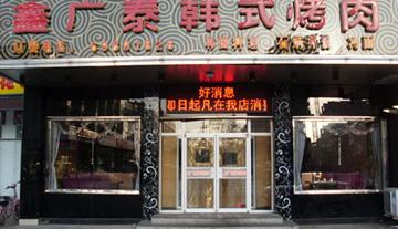在怀柔吃韩式烤肉就去鑫广泰!