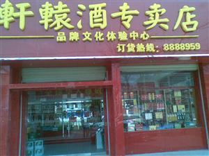 轩辕酒专卖店