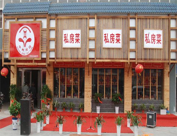 中州桃园私房菜
