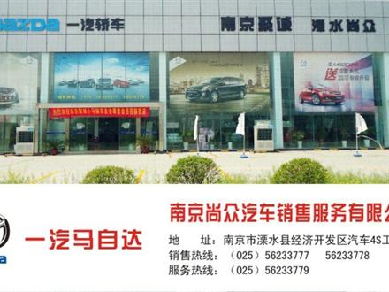 南京尚众汽车销售服务有限公司