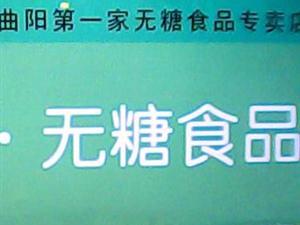 健康�o糖食品曲��Yu店
