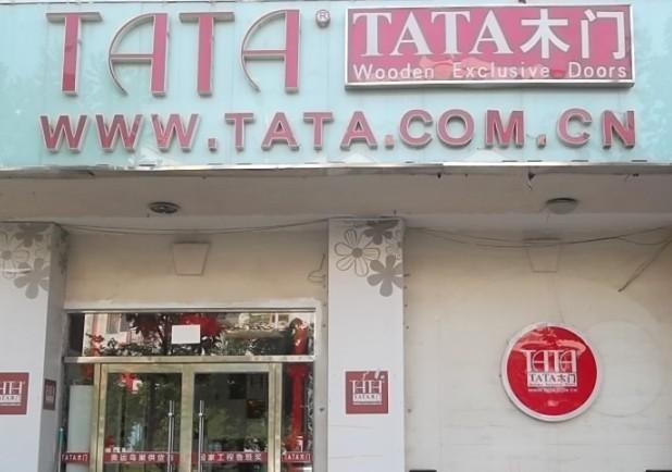 泗洪TATA木门