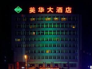 旬阳美华大酒店