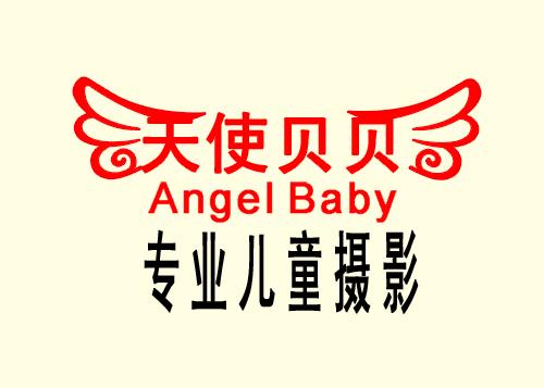 天使贝贝专业儿童摄影