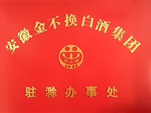 安徽金不换白酒集团驻滁办事处