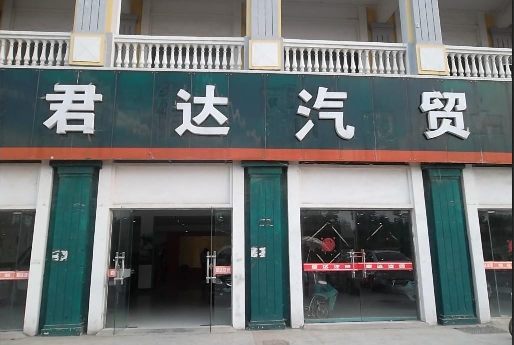 泗洪君达汽贸